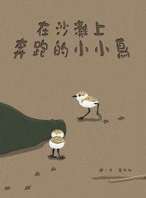 在沙灘上奔跑的小小鳥