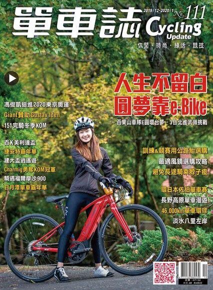 Cycling Update單車誌雙月刊 12-01月號 2019年 第111期