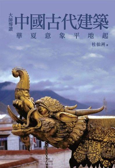 大師導讀:中國古代建築