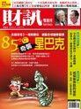 財訊雙週刊 453期 2014/06/19