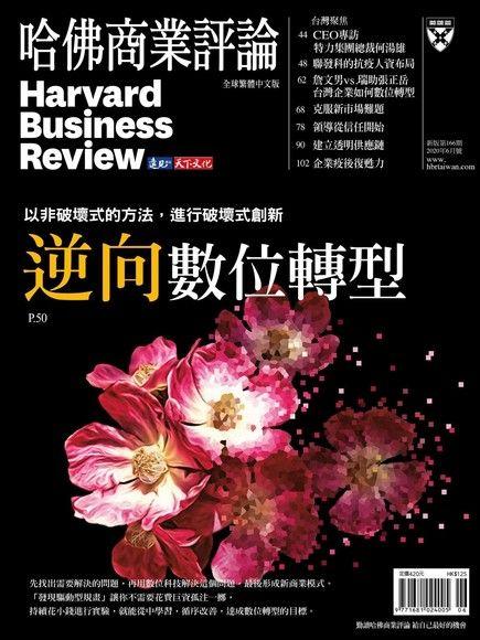 哈佛商業評論全球繁體中文 06月號/2020 第166期