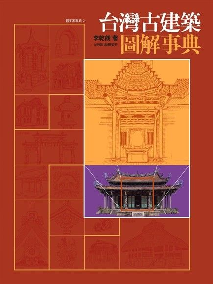 台灣古建築圖解事典(軟皮精裝)