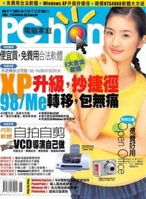 PC home 電腦家庭 06月號/2002 第077期