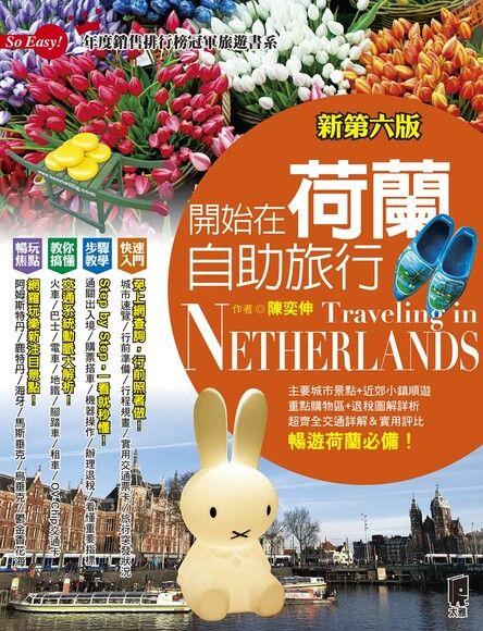 開始在荷蘭自助旅行