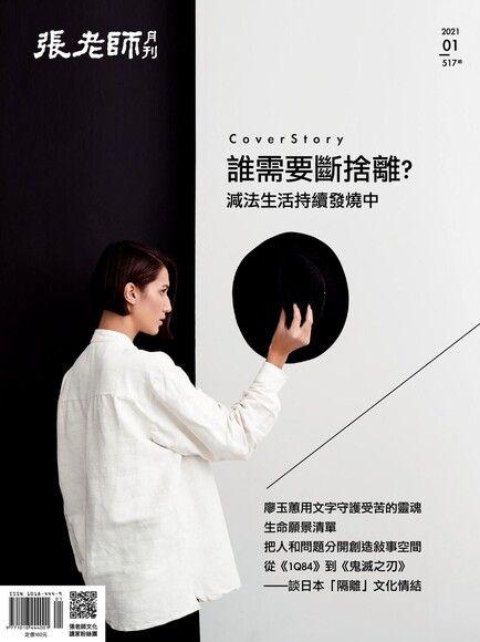 張老師月刊2021年01月/517期