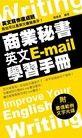 商業秘書英文E-mail學習手冊