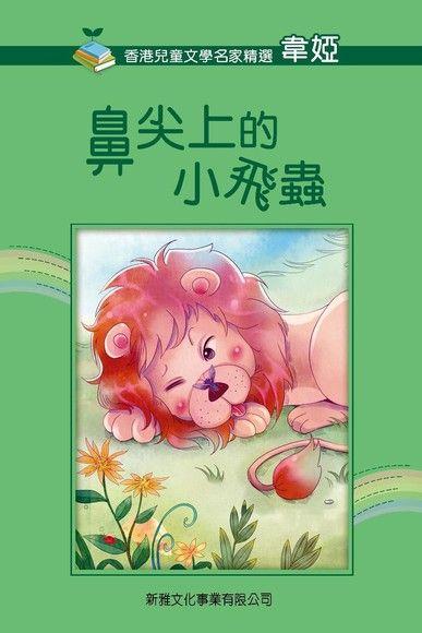 香港兒童文學名家精選(第二輯)‧鼻尖上的小飛蟲