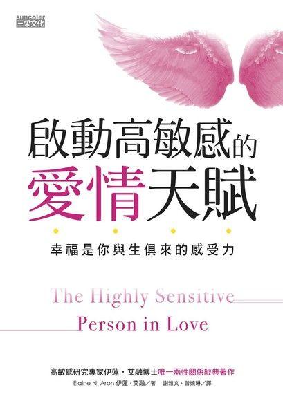 啟動高敏感的愛情天賦:幸福是你與生俱來的感受力