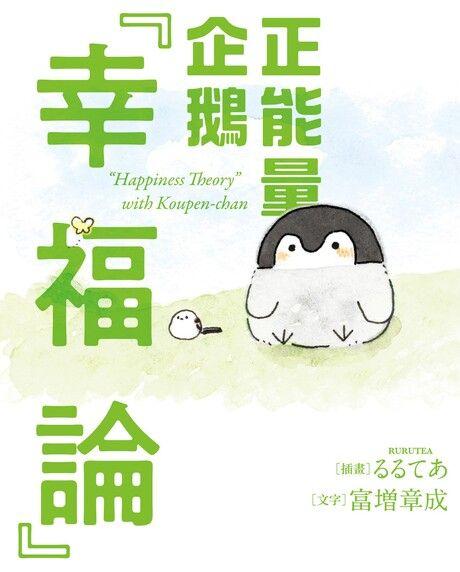 正能量企鵝「幸福論」
