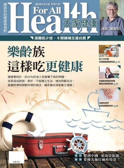 大家健康雜誌 06月號/2018 第371期