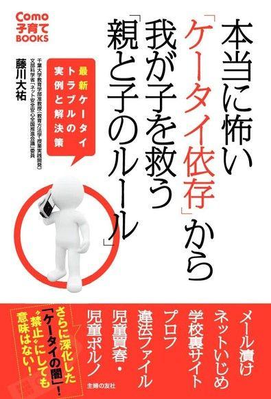 拯救「手機沉迷」孩子的 「親子守則」(日文書)