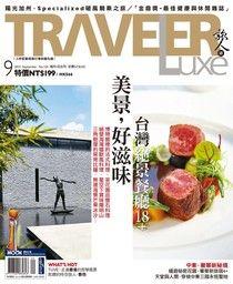 TRAVELER luxe旅人誌 09月號/2015 第124期