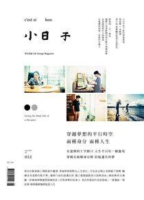 小日子享生活誌08月號/2016第52期