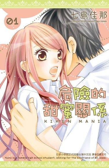 危險的甜蜜關係(01)