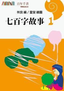 七百字故事(一)