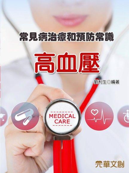 常見病治療和預防常識:高血壓