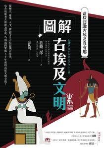 圖解 古埃及文明:這樣認識古埃及真有趣