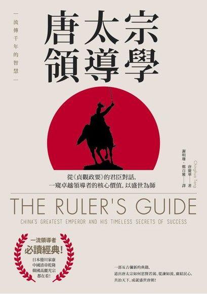 唐太宗領導學:從「貞觀政要」的君臣對話,一窺卓越領導者的核心價值,以盛世為師