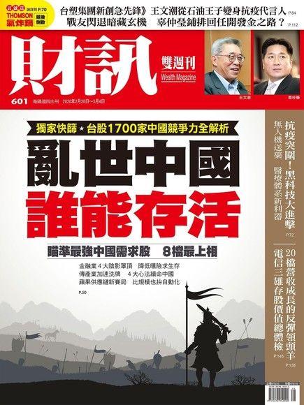 財訊雙週刊 第601期 2020/02/20