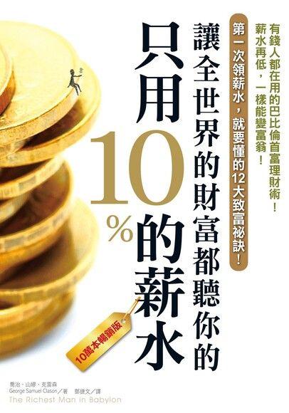 只用10%的薪水,讓全世界的財富都聽你的(10萬本暢銷版)(有聲書)