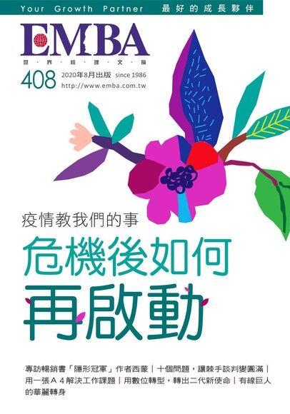EMBA雜誌 08月號/2020 第408期