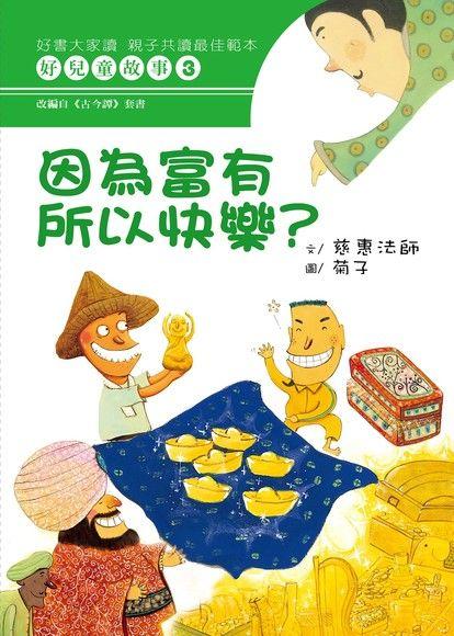 好兒童故事3:因為富有所以快樂?