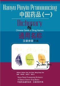 中國藥品通用名稱漢語拼音字典(一)