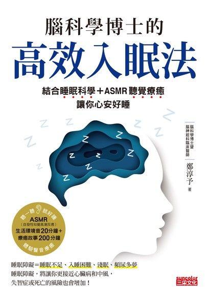 腦科學博士的高效入眠法:結合睡眠科學+ASMR聽覺療癒,讓你心安好睡
