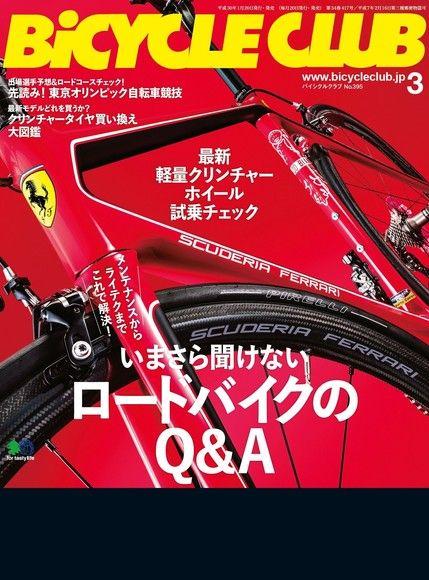 BiCYCLE CLUB 2018年3月號 No.395 【日文版】
