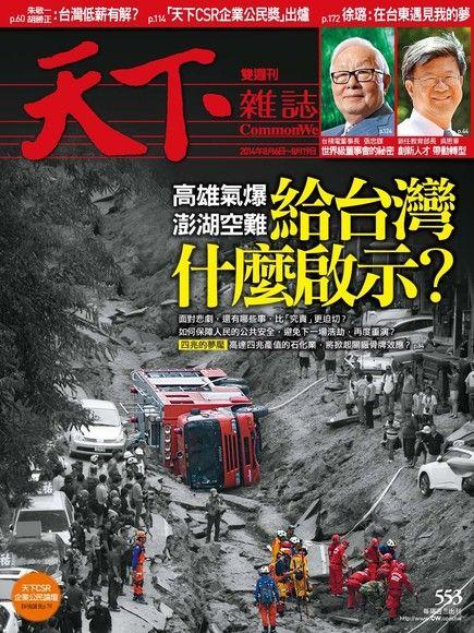 天下雜誌 第553期 2014/08/06