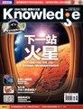 BBC知識 Knowledge 08月號/2012 第12期