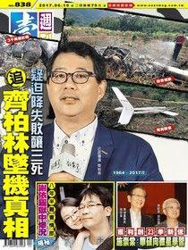 壹週刊 第838期 2017/06/15
