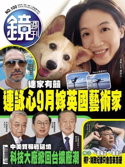 鏡週刊 第100期 2018/08/29