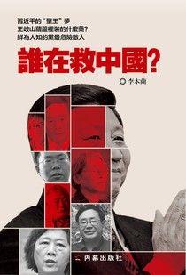 誰在救中國?