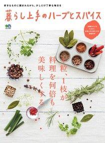 日本聰明好生活的香草與辛香料【日文版】
