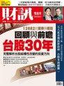 財訊雙週刊 第598期 2020/01/09