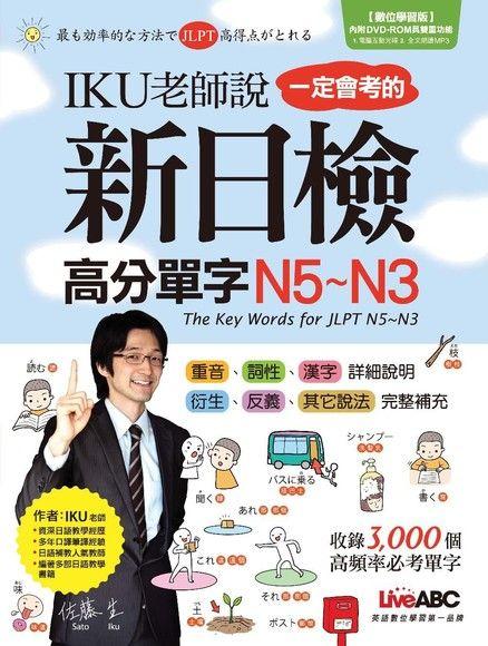IKU老師說一定會考的新日檢高分單字N5~N3