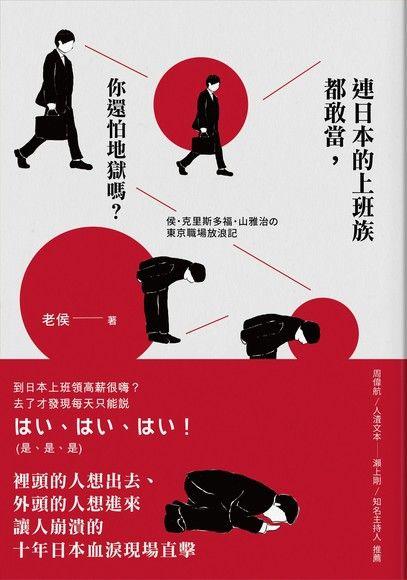 連日本的上班族都敢當,你還怕地獄嗎?侯.克里斯多福.山雅治的東京職場放浪記