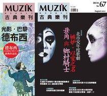 MUZIK古典樂刊 08月號/2012 第67期