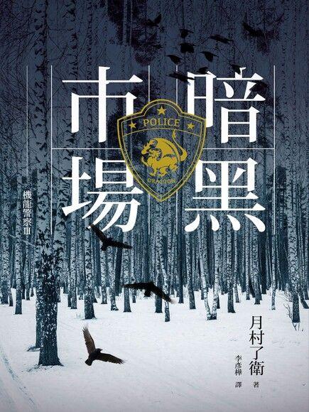 機龍警察:暗黑市場