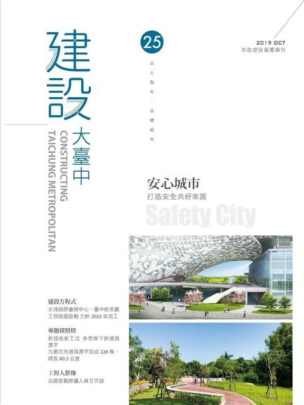 建設大臺中期刊 第25期