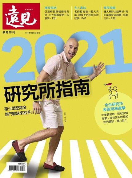 遠見雜誌特刊:2021研究所指南