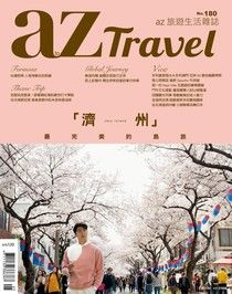 AZ Travel 05月號/2018 第180期