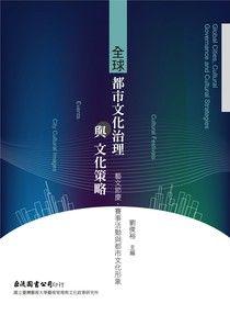 全球都市文化治理與文化策略