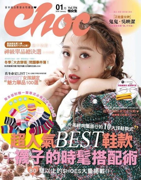 Choc 恰女生 01月號/2018 第194期
