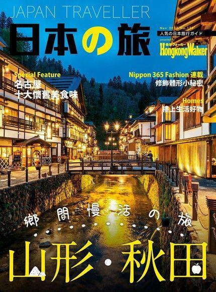 Hong Kong Walker 133期
