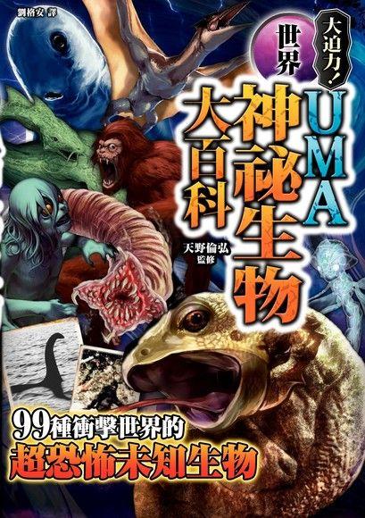 UMA世界神祕生物大百科
