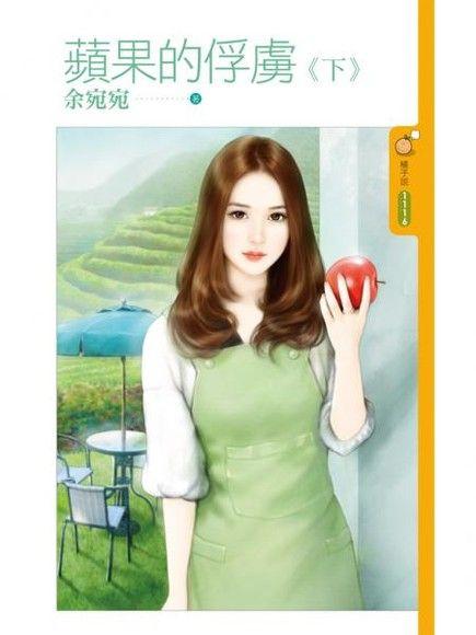蘋果的俘虜(下)