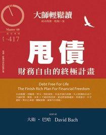 大師輕鬆讀417:甩債 財務自由的終極計畫