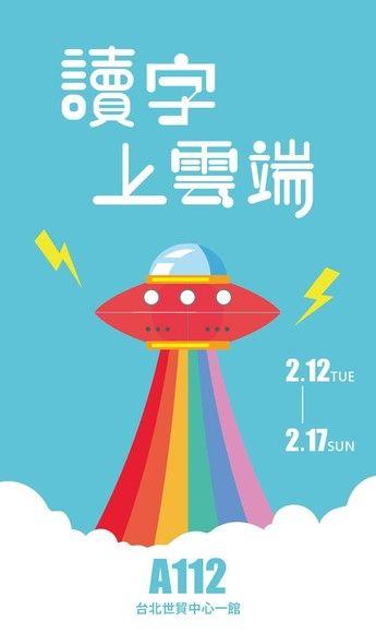 讀字上雲端(2019獨立出版參展手冊)